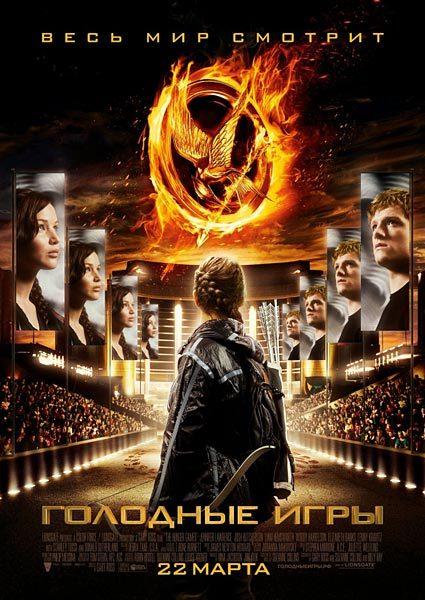 Голодные игры / The Hunger Games (2012) [CAM]